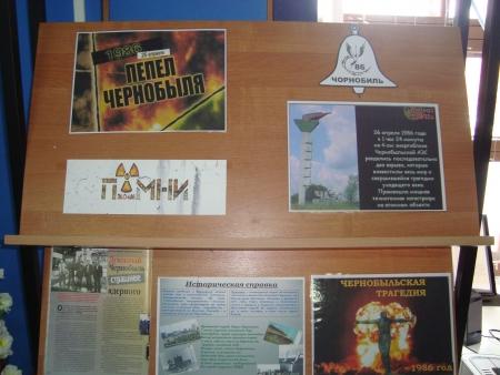 Мир помнит трагедию Чернобыля