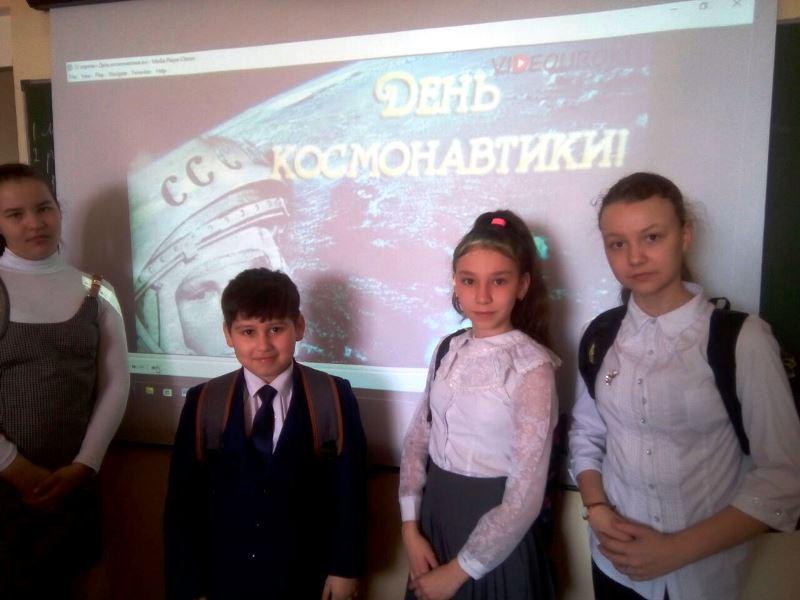 Как отметили День космонавтики в Столбищенской школе