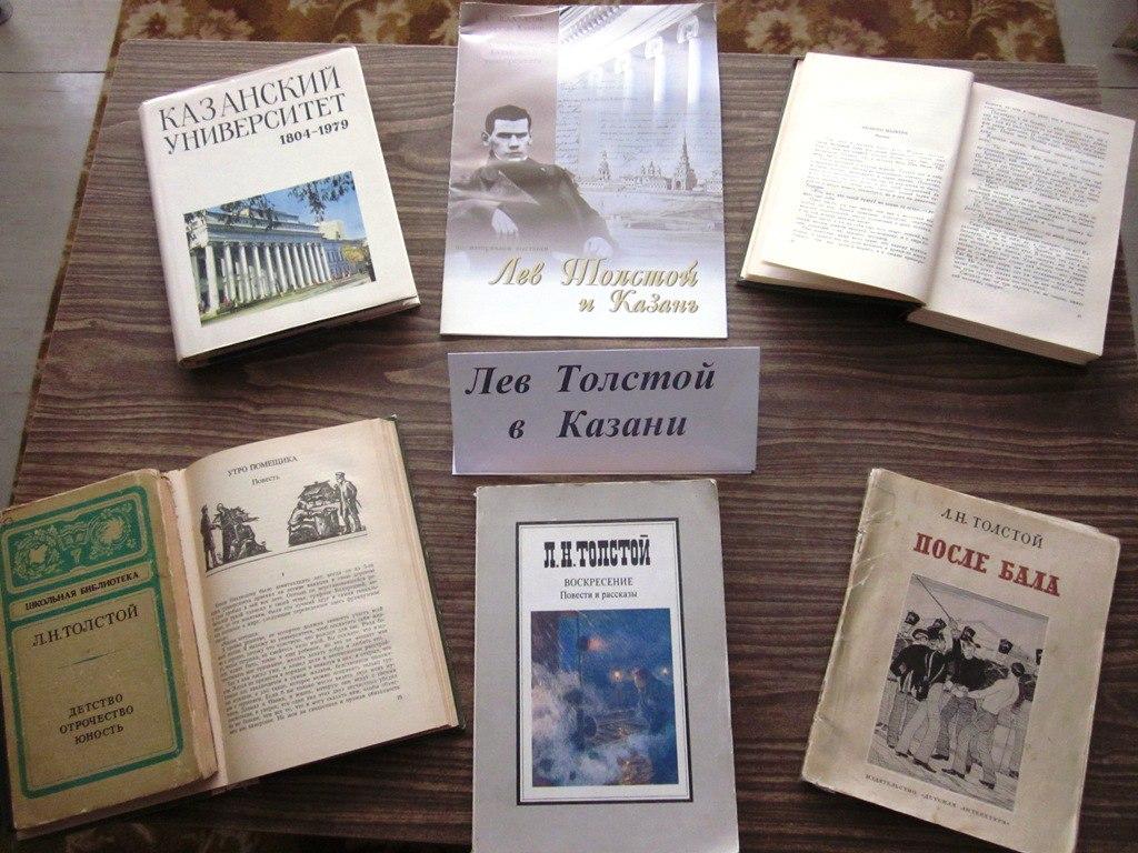 Период жизни в Казани нашел отражение в ряде произведений Льва Толстого