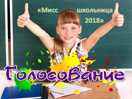 Стартовало финальное голосование в конкурсе «Мисс школьница 2018»