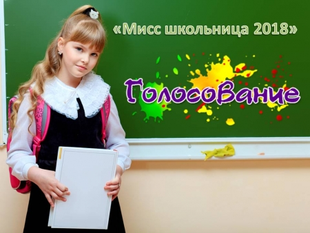 Первые лидеры голосования в конкурсе «Мисс школьница 2018»