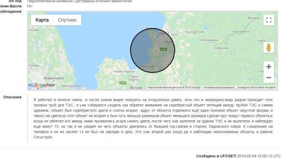Купальный сезон отменяется? Полет НЛО заметили над Ладожским озером
