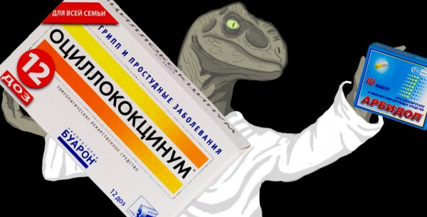 Гомеопатия — тайное оружие рептилоидов