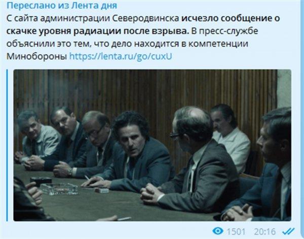 Второй Чернобыль: Эксперименты пришельцев в России нарушили радиационный фон