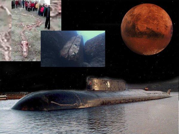 «Курск» затопили беглые марсиане: В Баренцевом море нашли древний город пришельцев