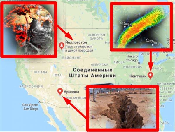 Небесный айсберг: США атаковала дуоаномалия – трещит земля, горит небо