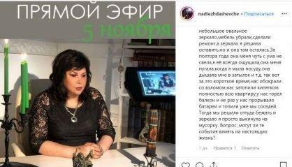 Экстрасенс Надежда Шевченко: Чужое зеркало в квартире может привести к смерти