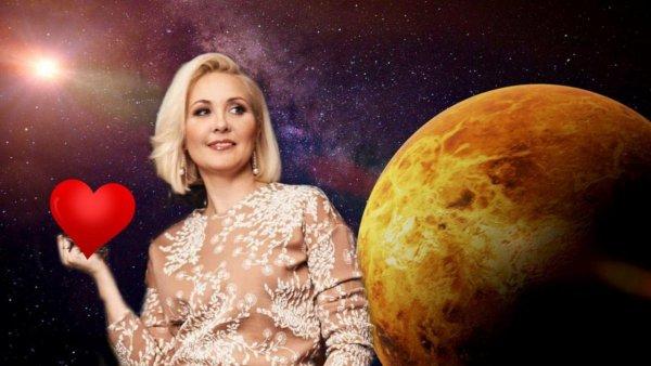 Планета любви. Василиса Володина рассказала о влиянии Венеры в ноябре
