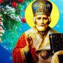 19 декабря: Что нужно успеть сделать в день Святого Николая?