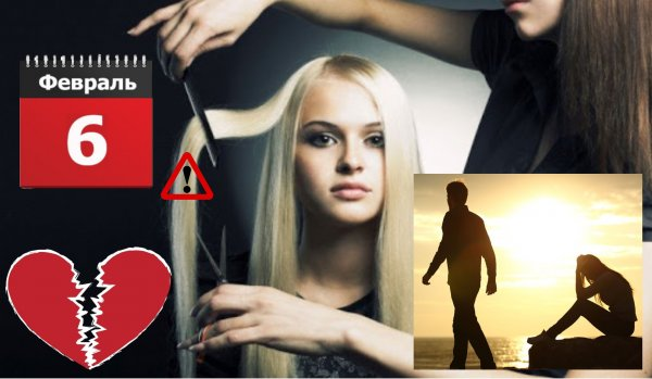 Женского счастья не видать: Как 6 февраля может «отобрать» любовь