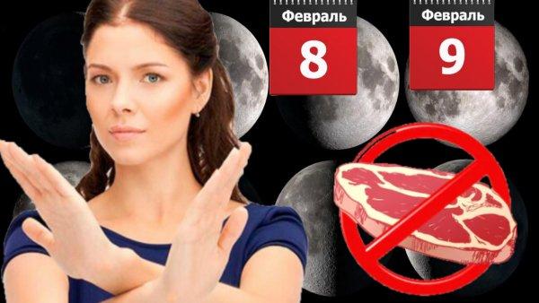 Исцеление Луной: Отказ от мяса на 8 и 9 февраля перестроит организм