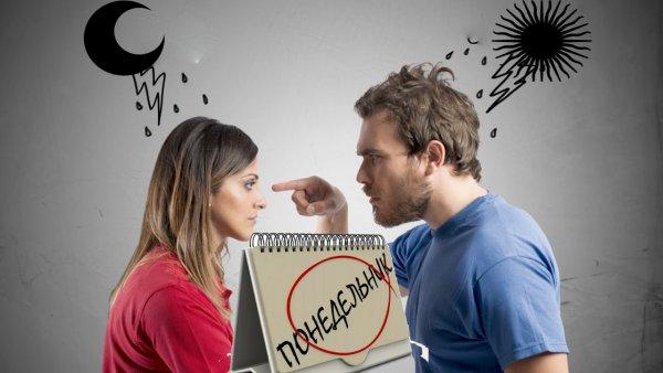 Болезни нервной системы: Раздражённый понедельник несёт беду в супружескую жизнь