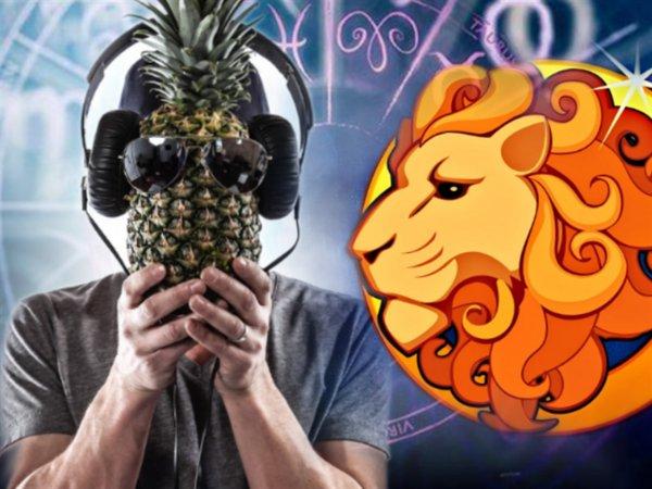 Льву намотать на ус: Сразу две проблемы зодиака решит обычный ананас