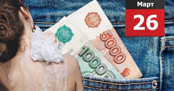 Денег полные штаны: Как «перезагрузить» удачу 26 марта