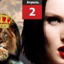 Царя не обманешь: Львам следует остерегаться обольстителей