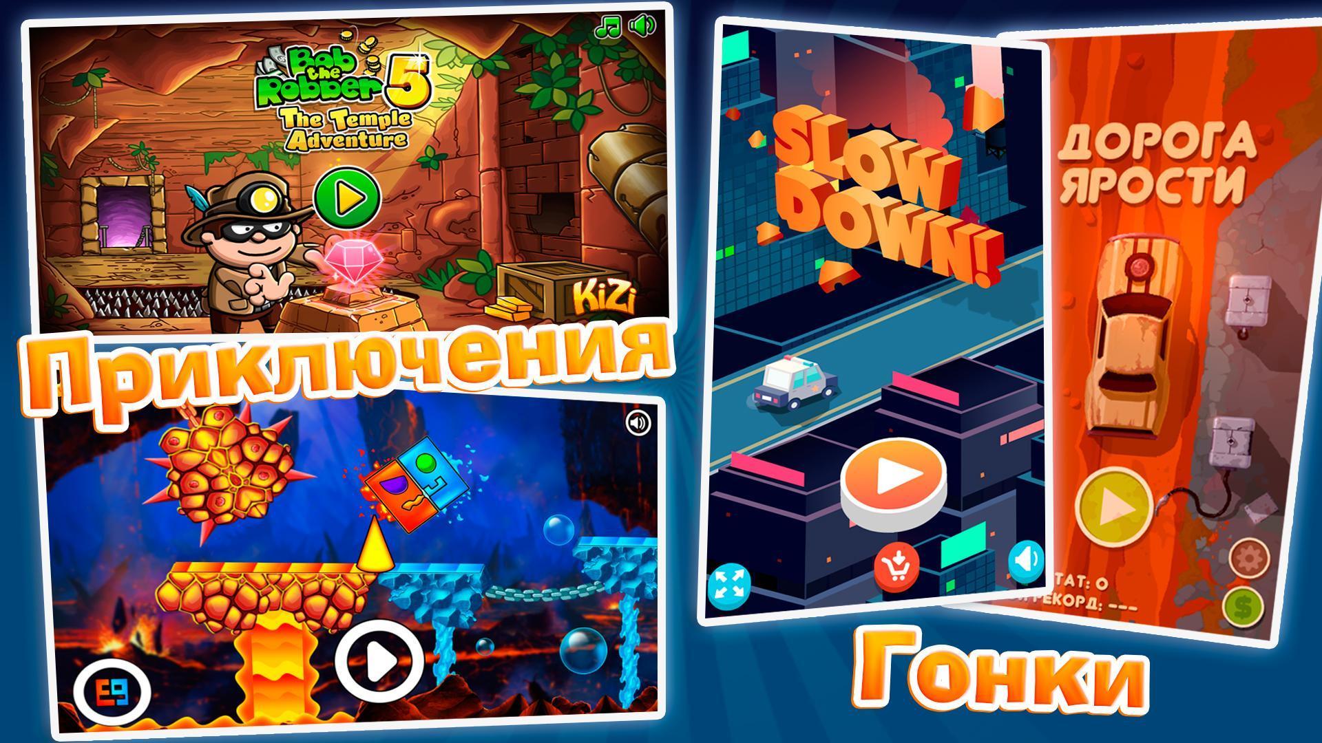 Различные увлекательные игры для вашего досуга